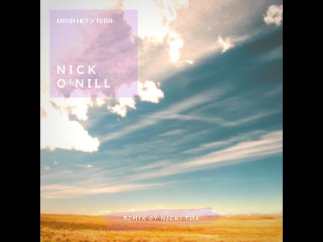 Nick O'Nill Меня Нет У Тебя Nicki Fox Remix