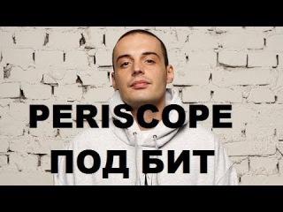 GUF PERISCOPE РАЗНОСИТ ВСЕХ ПОД БИТ