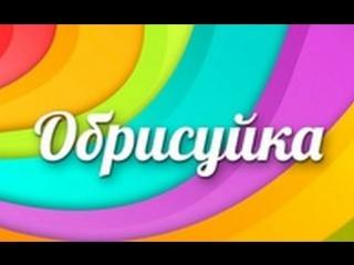 ОБРИСУЙКА!