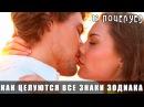 12 поцелуев: Как целуются все знаки Зодиака