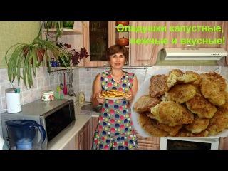 Вкусные капустные оладьи. Рецепт капустных оладий на кефире.