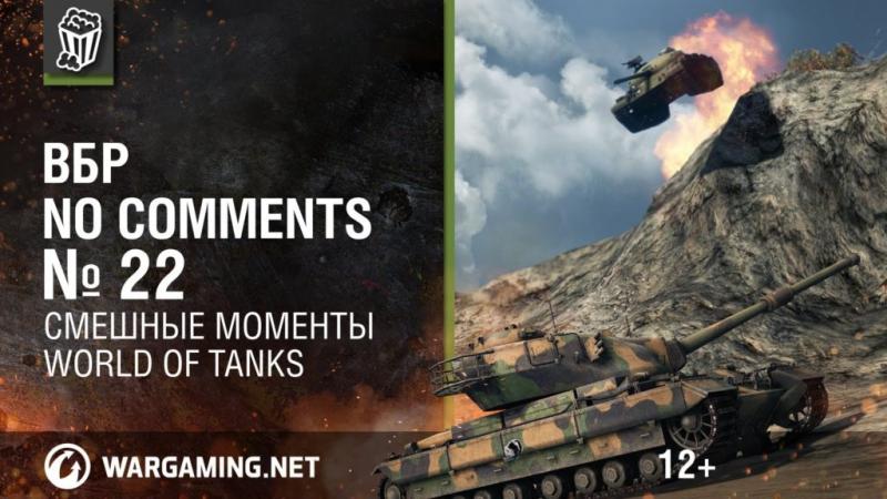 Смешные моменты World of Tanks ВБР No Comments 22