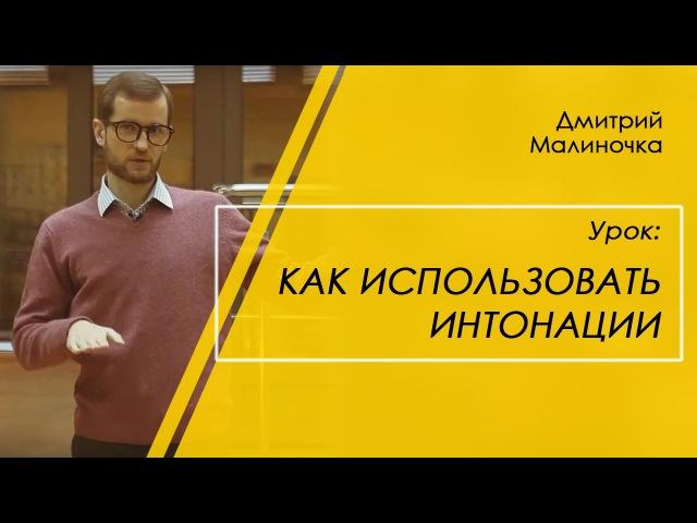 Ораторское искусство интонация Дмитрий Малиночка