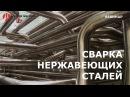 Сварка нержавеющих сталей