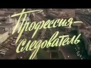 Профессия — следователь (1982) @СМОТРИМ. Золотая коллекция русского кино