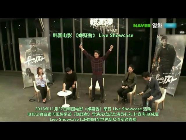 韓國電影《嫌疑者》LiveShowcase[中字]