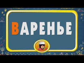Мультипедия. Русский алфавит - Буква В (Уроки тётушки Совы)