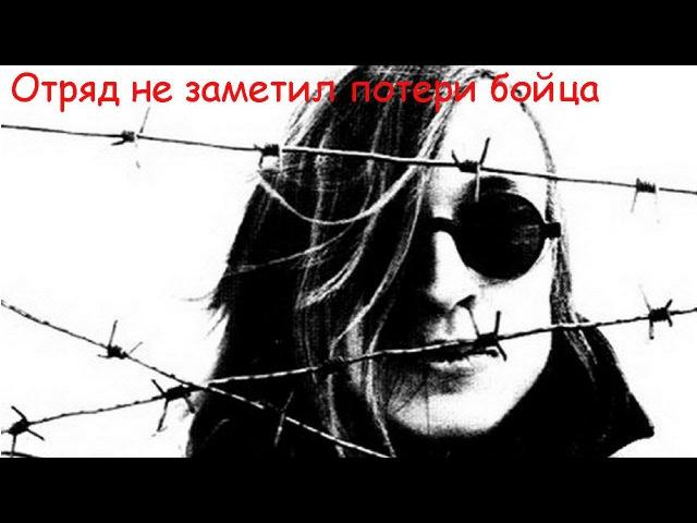 Егор Летов - Отряд не заметил потери бойца