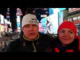 Видеообращение наших спонсоров из Нью Йорка, Таймс Сквер. Что вас ждет впереди!
