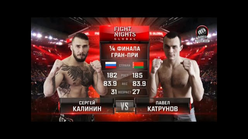 Сергей Калинин vs. Павел Катрунов Sergey Kalinin vs. Pavel Katrunov