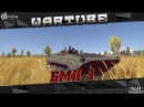 БМП-1 ГЛАВНЫЙ партизан в War Thunder