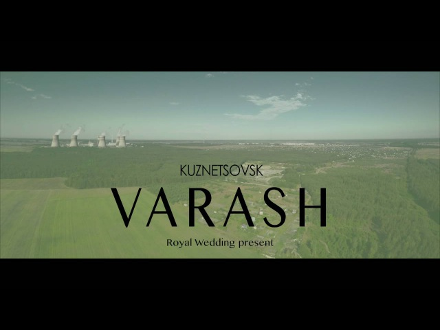 Вараш(Кузнецовськ) 2016 4к