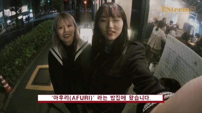 2016 11 26 Ahn Ah Reum Jung Chae Yull Tokyo Food Trip Часть 2