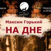 "Музыкальный спектакль ""На Дне"" 15.04"