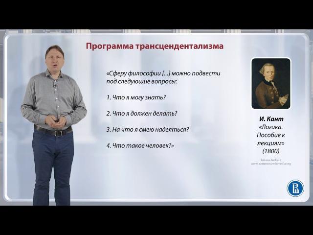 10 05 Программа трансцендентализма