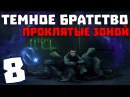 S.T.A.L.K.E.R. Тёмное Братство - Проклятые Зоной 8. В Паутине Лжи и Черный Ангел
