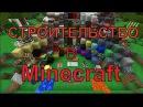 Bed in Minecraft Майнкрафт
