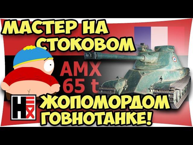 AMX 65t - СТОКОВЫЙ ★ МАСТЕР ►►► ГовноТанк?!