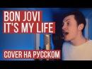 Bon Jovi It's My Life На русском от RADIO TAPOK Кавер Cover