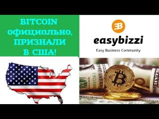 БИТКОИН официально, ПРИЗНАЛИ В США! BITCOIN Криптовалюта Заработок в интернете Easybizz...
