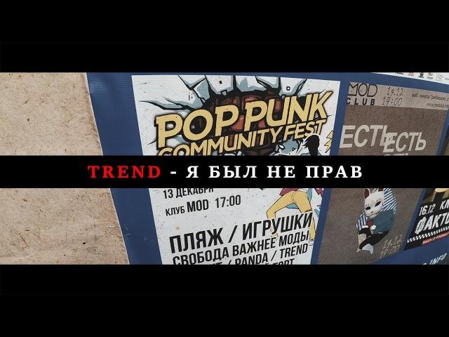 TREND Я Был Не Прав PPC FEST 13.12 ПИТЕР