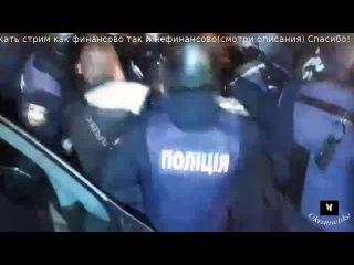 Псы Порошенка(Полиция) начали избивать протестующих на банковой у Порошенка!