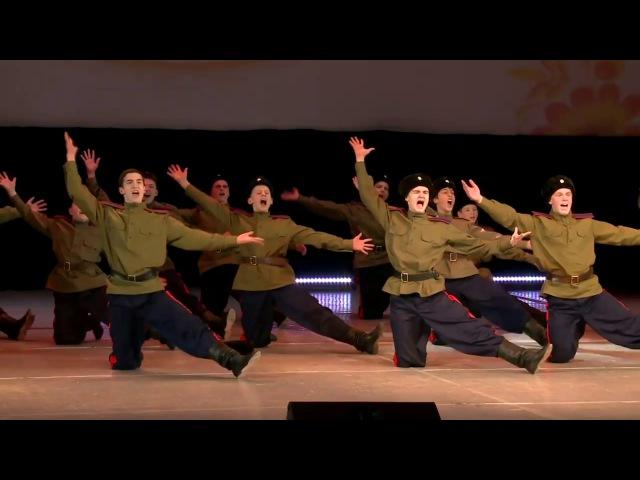 Образцовый ансамбль танца Василёк / Танец Казаки / Чемпионат России по народным танцам