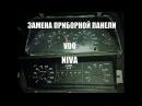 Замена Приборной Панели VDO от ВАЗ (2110-2114) в НИВУ
