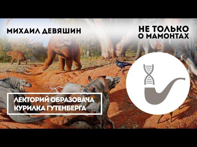 Михаил Девяшин Не только о мамонтах