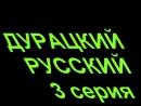 Дурацкий русский Серия 1-2-3-4.mp4