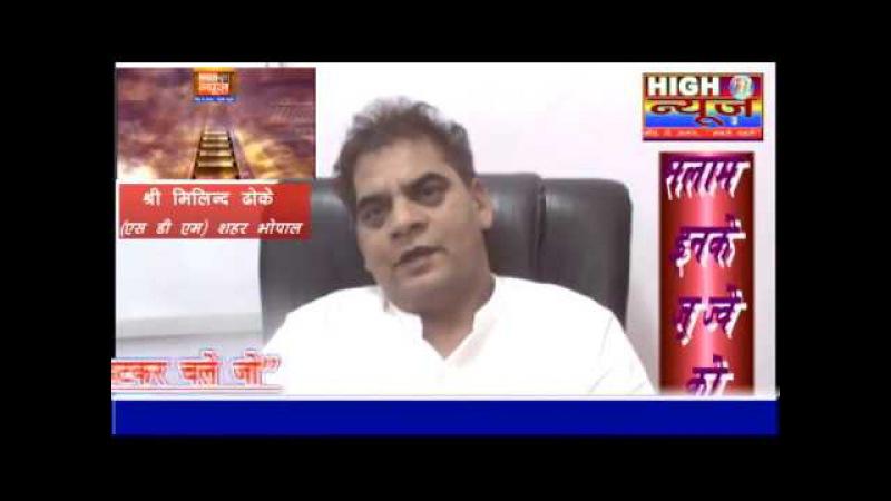 Leak se hutkar chale jo, Milind Dhoke (SDM) High News special
