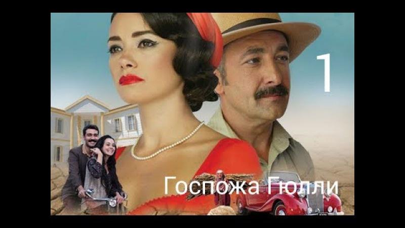 Турецкий сериал ( Госпожа Гюлли ) 1-2 серия РУССКАЯ ОЗВУЧКА
