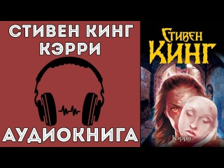 Стивен Кинг - Кэрри. Аудиокнига