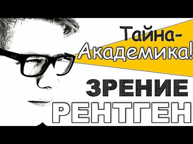 Паста Академика Филатова ТВОРИТ ЧУДЕСА Полное восстановление зрения для всех