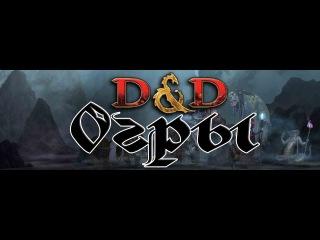 Dungeons & Dragons | Lore D&D | Бестиарий | Огры