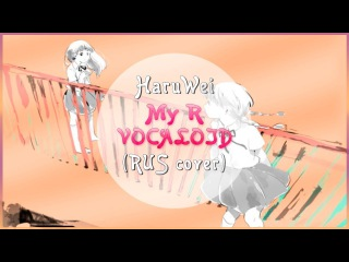 【HaruWei】- My R (RUS cover) Vocaloid