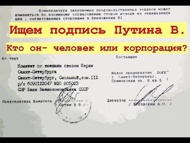 БАНКОВСКИЕ АФЁРЫ $23 Ищем и сверяем подписи Путина на документах Кто он человек или корпорация