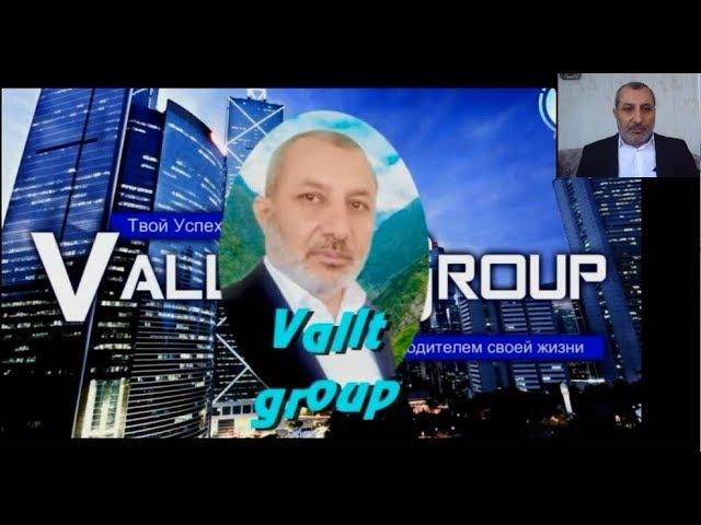Как я Реально зарабатываю в Vallt Group е Алирахман Магеррамов