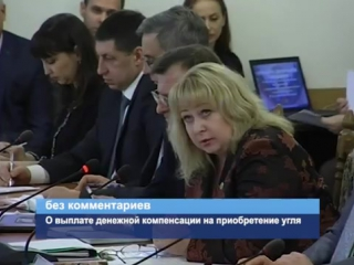 ГТРК ЛНР. О выплате денежной компенсации на приобретение угля. 7 ноября 2017