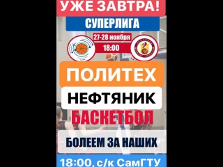 Прямая трансляция Политех СамГТУ-Нефтяник Авангард (27 ноября 2017г.)