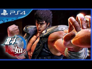 Hokuto ga Gotoku (Fist of the North Star) (2018) - Announce Gameplay Trailer - PS4