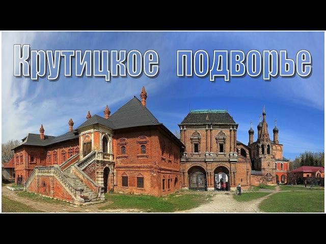 Москва Крутицкое Подворье Moscow Krutitskoe Podvorye