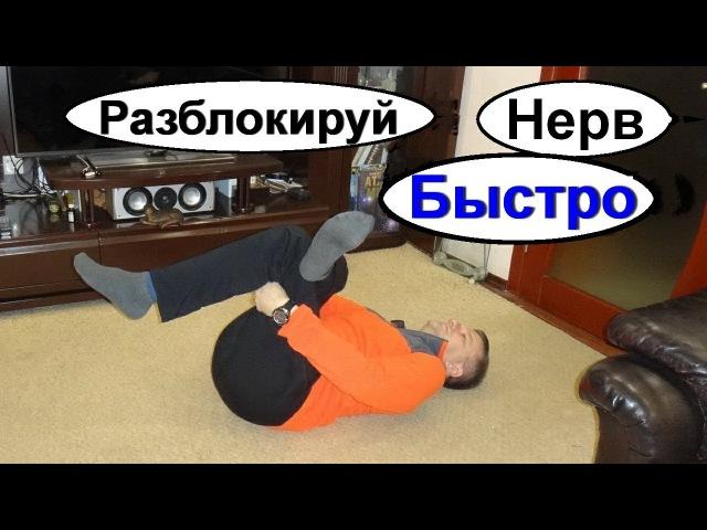 Разблокировка седалищного нерва Два эффективных упражнения при защемлении Ишиас Седалищный нерв