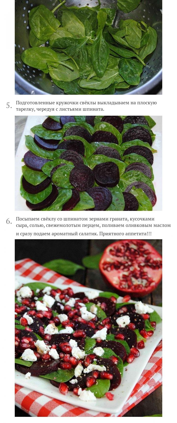 Свекольный салат со шпинатом, гранатом и сыром, изображение №3