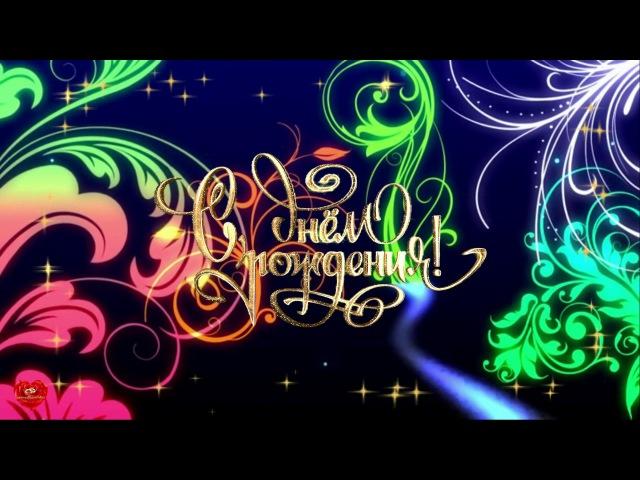 Футаж С Днем рождения с цветами и золотыми искрами