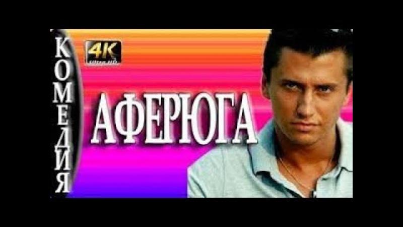 КомедиЯ 2017 АФЕРЮГА фильм Павла Прилучного