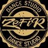Школа Танцев Зефир Танцевальная студия Томск