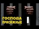Господа присяжные 1 серия - криминальный сериал