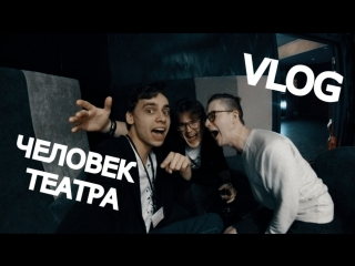 VLOG Неизвестного актера. Театральный фестиваль.