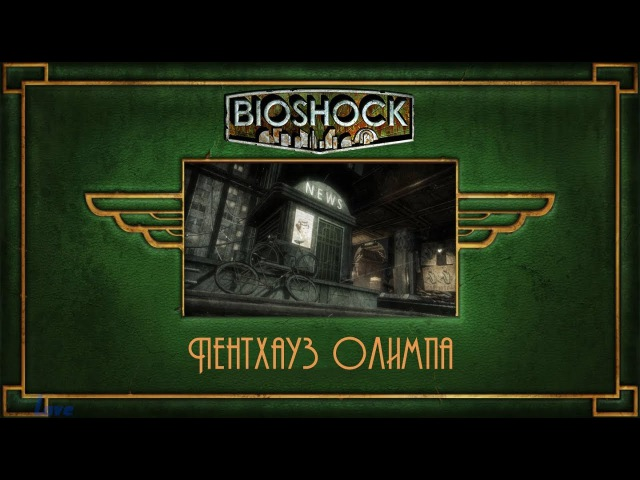 BioShock Remastered Часть 9 Пентхауз Олимпа